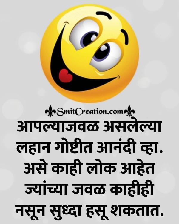 Aaplyajawal Aslelya Lahan Goshtit Aanandi Vha