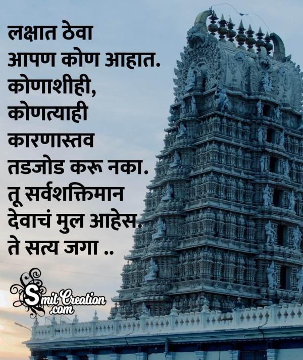 Lakshat Theva Aapan Kon Aahat