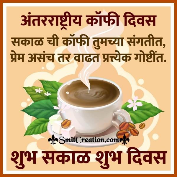 Shubh Sakal Antarrashtriy Coffee Diwas