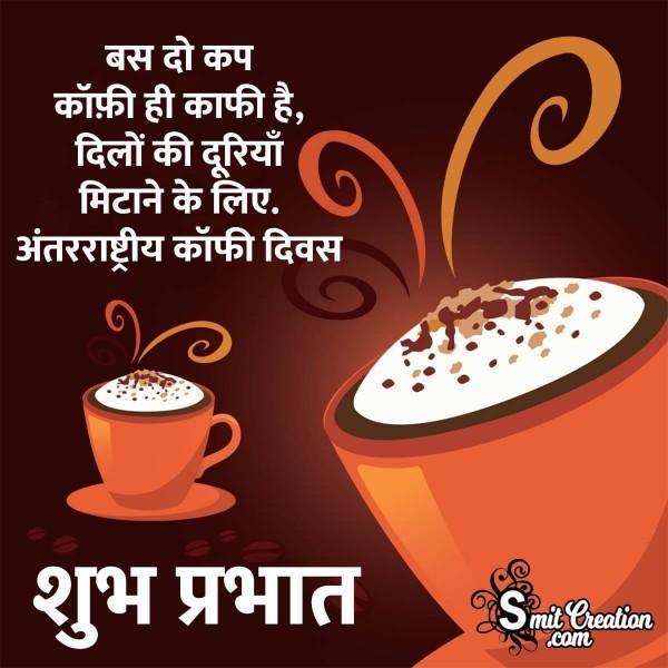 Shubh Prabhat Antarrashtriy Coffee Diwas