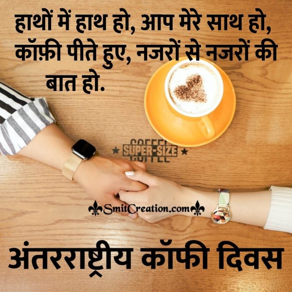 Antarrashtriy Coffee Diwas Hindi Shayari Status