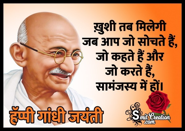 Gandhi Jayanti Hindi Quote On Happiness