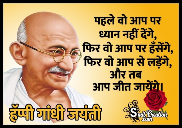 Gandhi Jayanti Hindi Quote On Winning