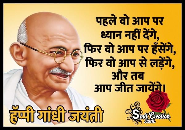 Gandhi Jayanti Hindi Quote On Winning