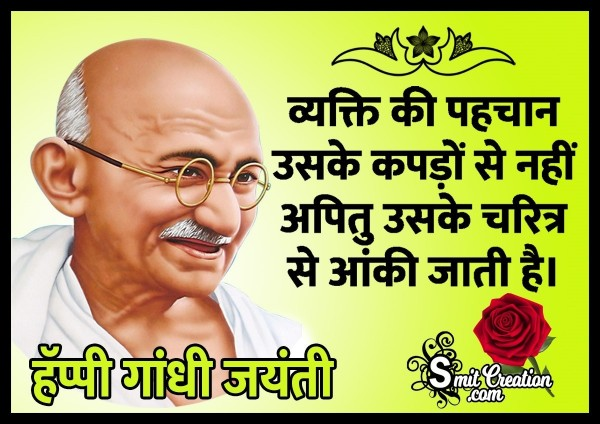 Gandhi Jayanti Hindi Quote On Character