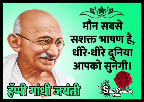Gandhi Jayanti Hindi Quote On Silence