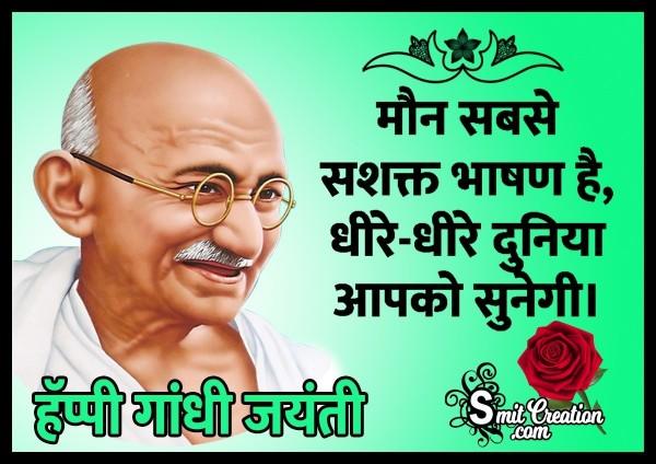 Gandhi Jayanti Hindi Quote On Silence