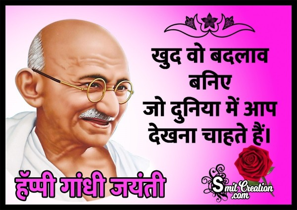 Gandhi Jayanti Hindi Quote On Change