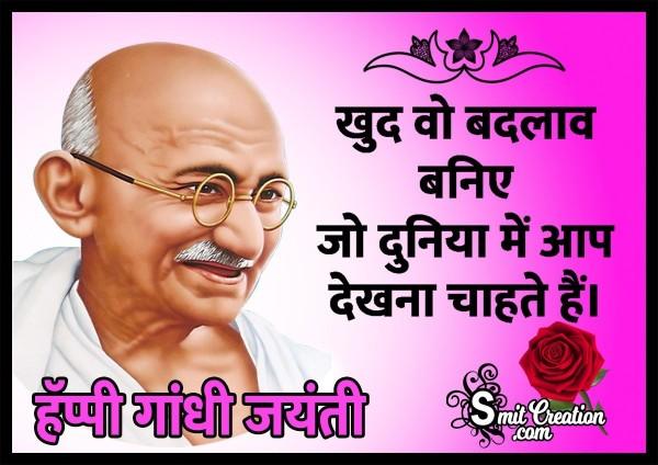 Gandhi Jayanti Hindi Quote On Change