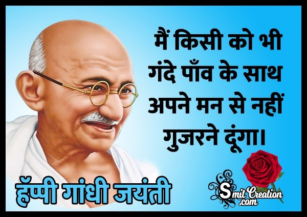 Gandhi Jayanti Hindi Quote On Dirty feet