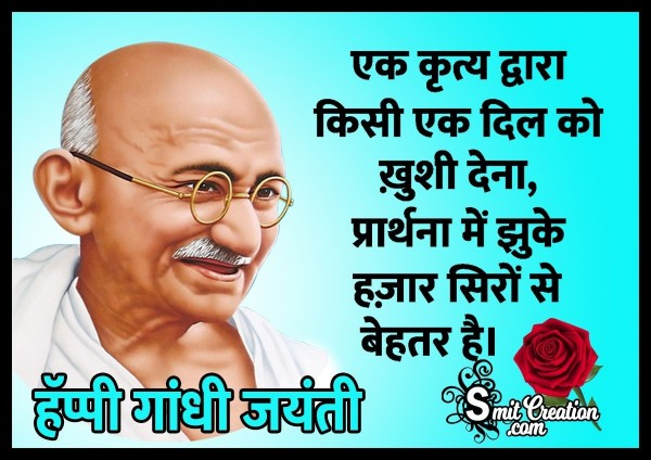 Gandhi Jayanti Hindi Quote On Prayer