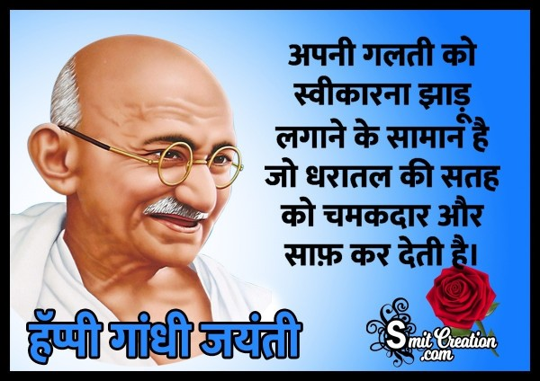 Gandhi Jayanti Hindi Quote On Mistake