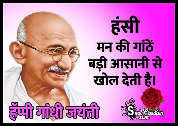 Gandhi Jayanti Hindi Quote On Mind