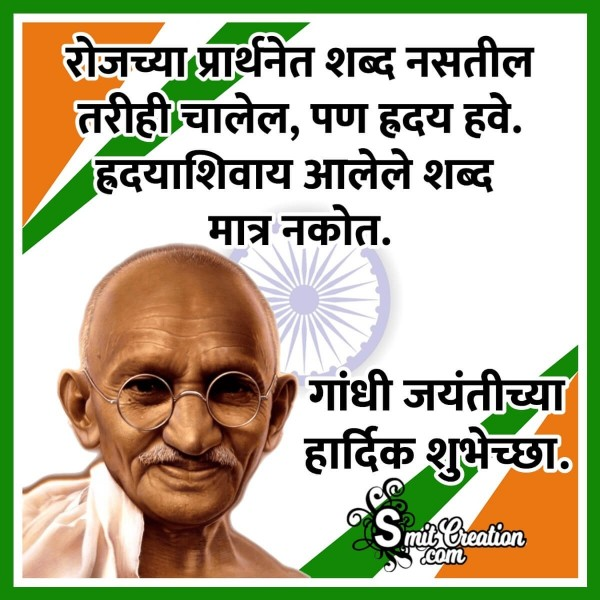 Gandhi Jayanti Marathi Quote On Prayer