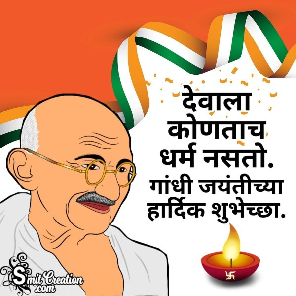 Gandhi Jayanti Marathi Quote On Religion