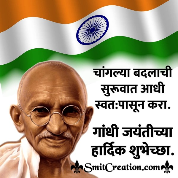 Gandhi Jayanti Marathi Quote On Change