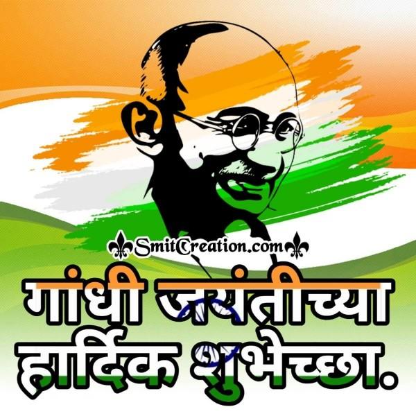 Gandhi Jayanti Chya Hardik Shubhechha