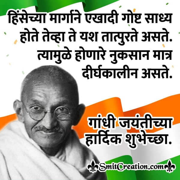 Gandhi Jayanti Marathi Quote On Violence