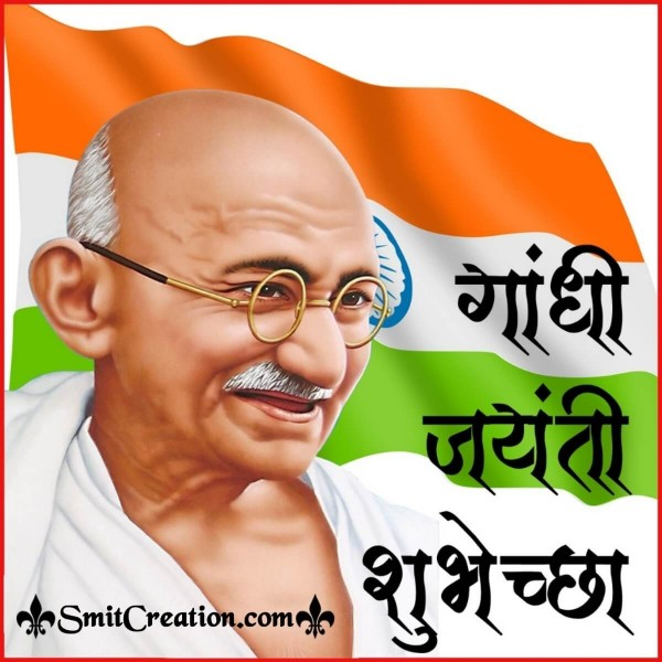 Gandhi Jayanti Marathi Shubhechha