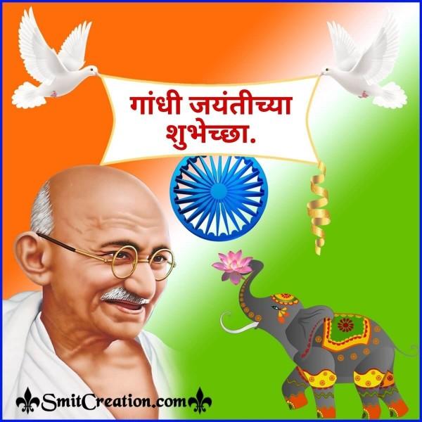 Gandhi Jayanti Chya Marathi Shubhechha