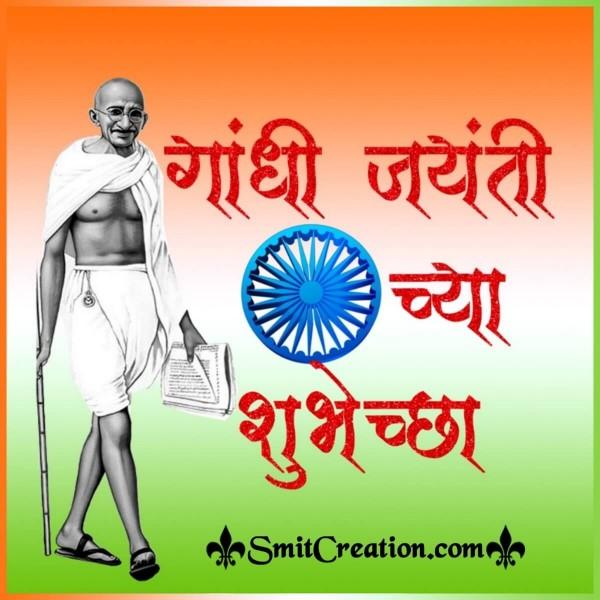 Gandhi Jayanti Chya Shubhechha