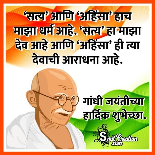 Gandhi Jayanti Hardik Shubhechha