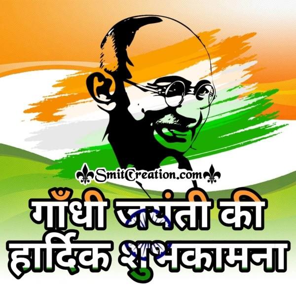 Gandhi Jayanti Hardik Shubhkamnaye