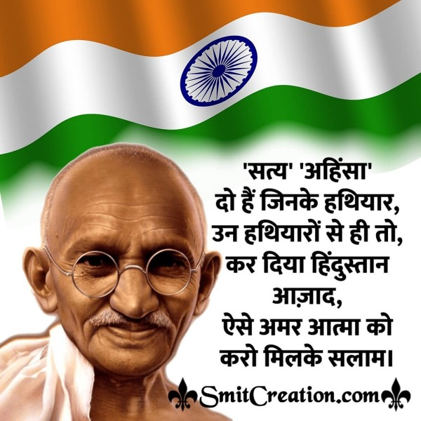 Gandhi Amar Aatma Ko Karo Salam