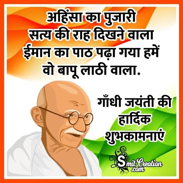 Gandhi Jayanti Hardik Shubhkamna Message