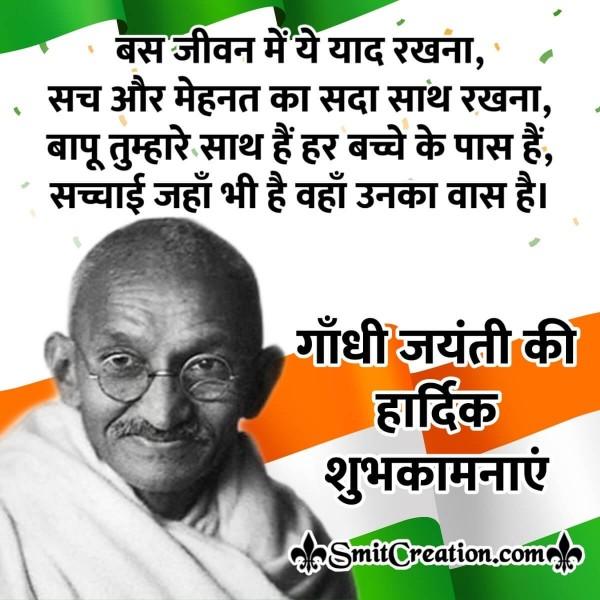 Gandhi Jayanti Hardik Shubhkamna Sandesh