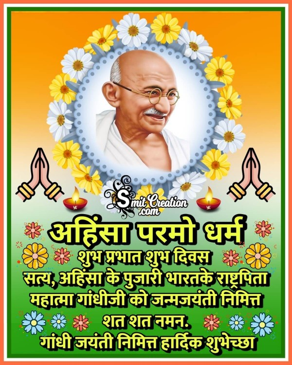 Gandhi Jayanti Nimitta Hindi Shubhechha