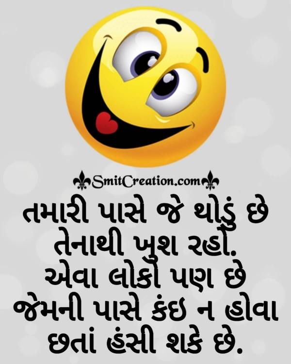 Tamari Pase Je Thodu Chhe Tenathi Khush Raho
