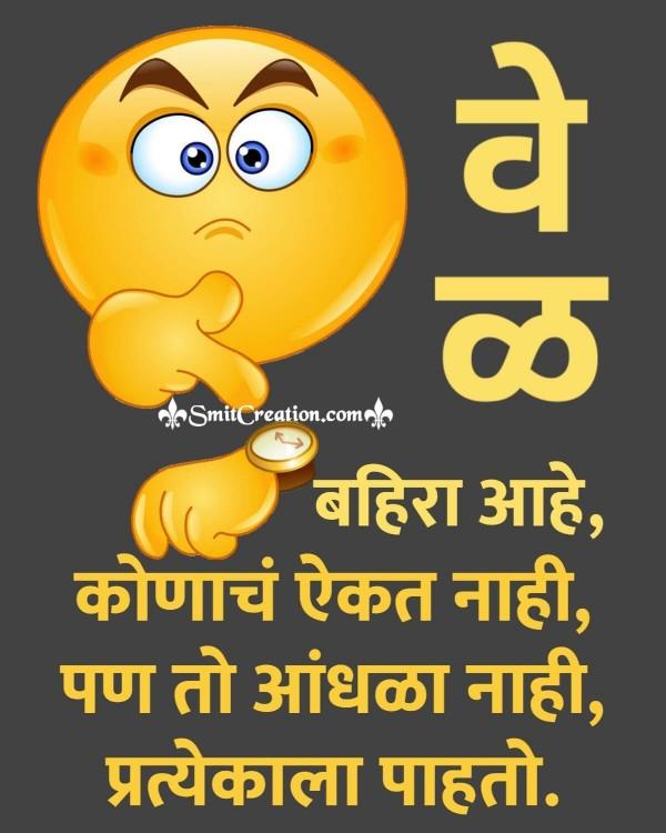 Vel Bahira Aahe Konach Aikat Nahi
