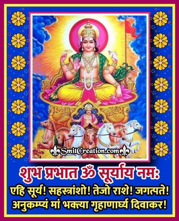 Shubh Prabhat Om Suryay Namah