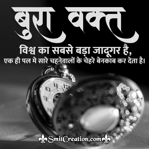 Bura Vakt Hindi Quote For Whatsapp