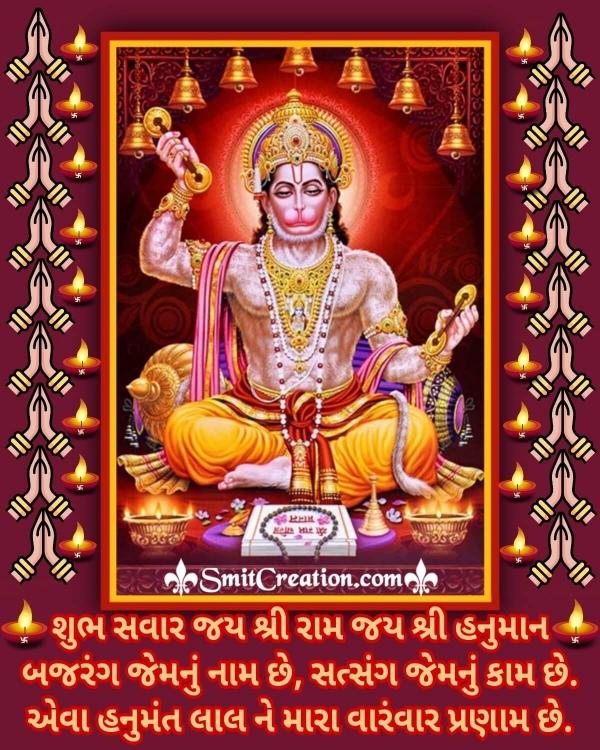 Shubh Savar Bajarang Bali Hanuman