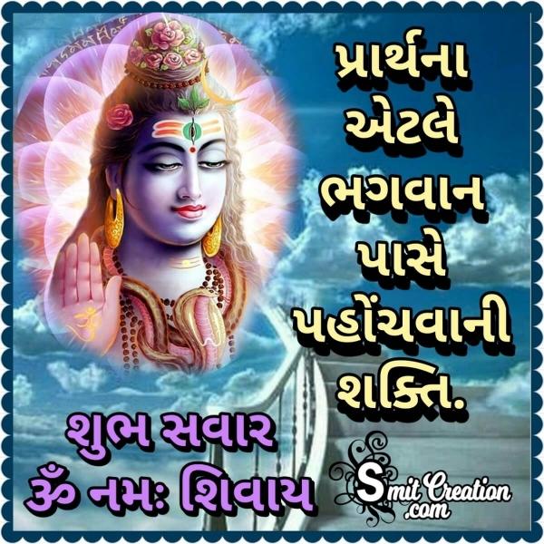 Shubh Savar Om Namah Shivay Quote
