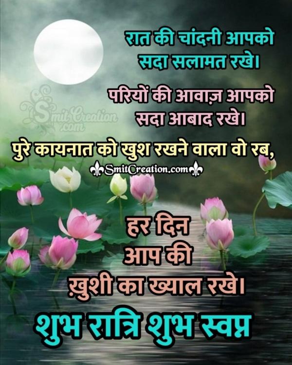 Shubh Ratri Rat Ki Chandni Aapko Sada Salamat Rakhe