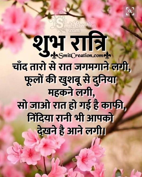 Shubh Ratri Chand Taro Se Rat Jagmagane Lagi
