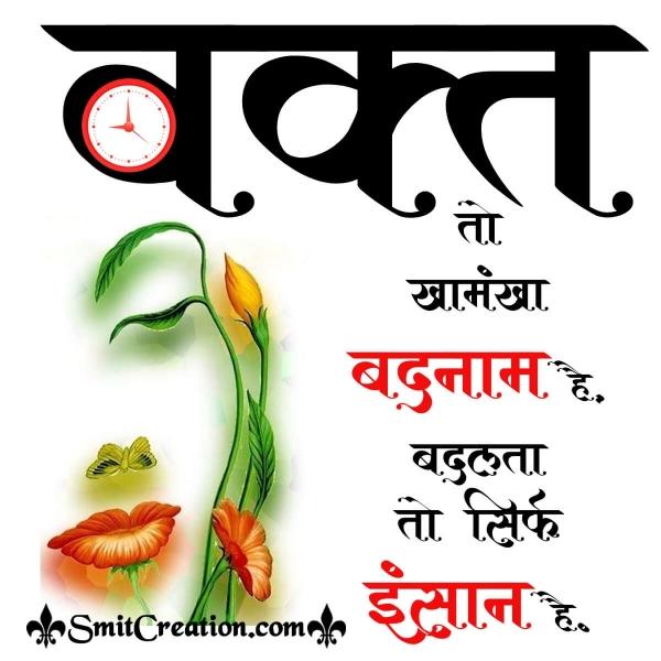 Vakt Hindi Quote For Whatsapp