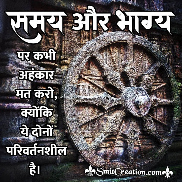 Samay Aur Bhagya Hindi Quote