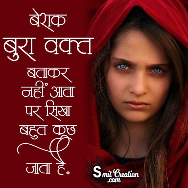 Bura Vakt Batakar Nahi Aata