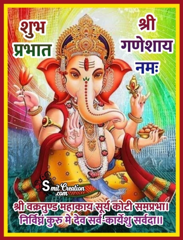 Good Morning Shri Ganesha Mantra