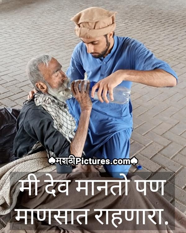 Mi Dev Manto Pan Mansat Rahnara