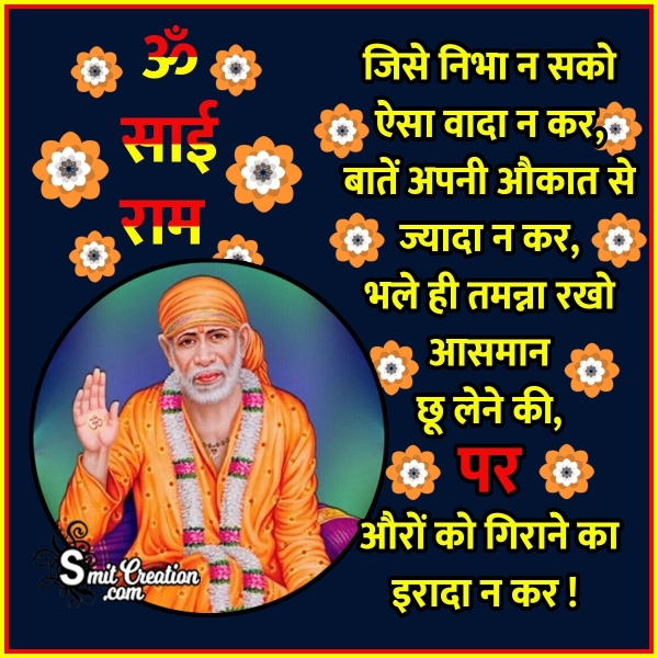 Om Sai Ram Hindi Quote