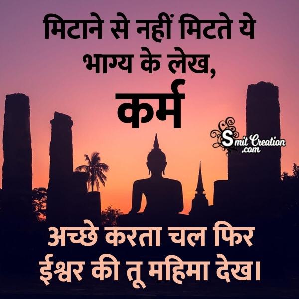 Karma Achhe Karta Chal Fir Ishwar Ki Mahima Dekh