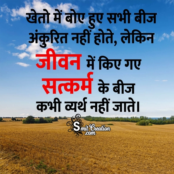 Satkarmo Ke Bij Kabhi Vyarth Nahi Jate