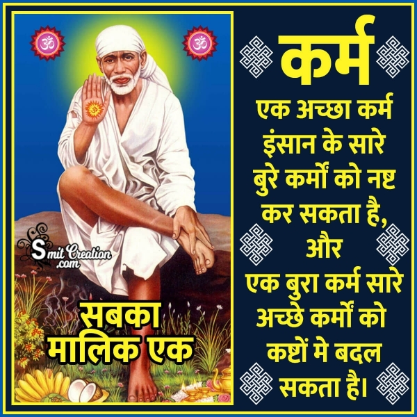 Saibaba Karm Quote In Hindi