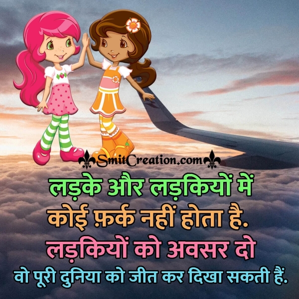 Girl Suvichar In Hindi