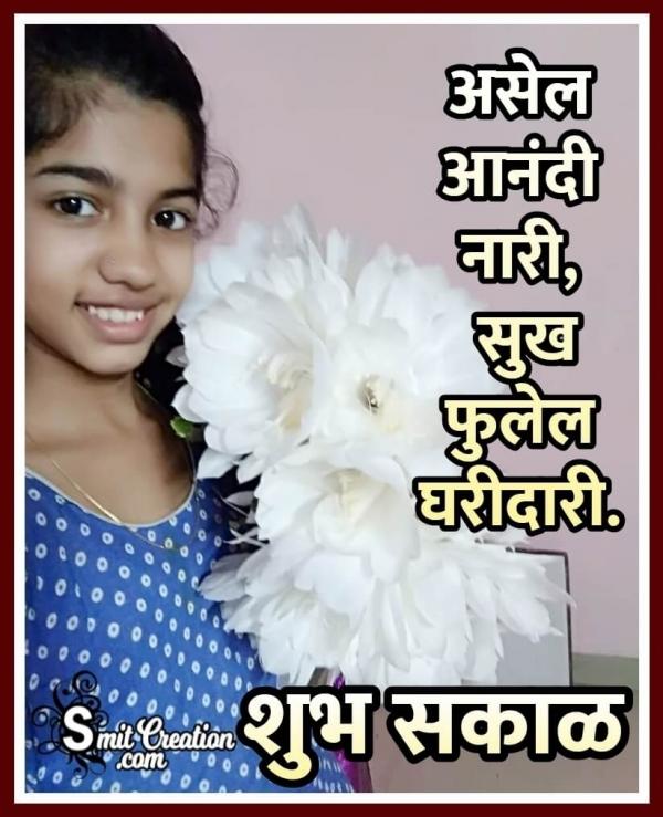 Shubh Sakal Mulgi Suvichar